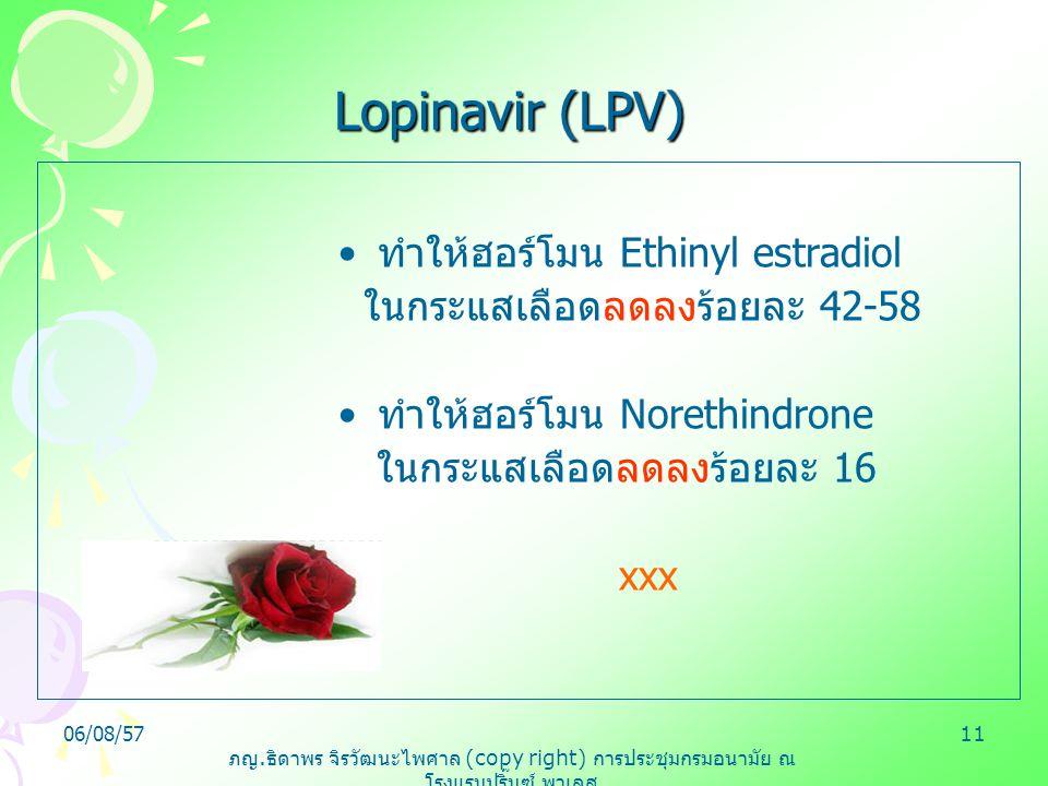 Lopinavir (LPV) ทำให้ฮอร์โมน Ethinyl estradiol