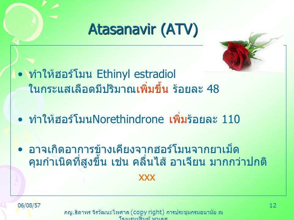 Atasanavir (ATV) ทำให้ฮอร์โมน Ethinyl estradiol