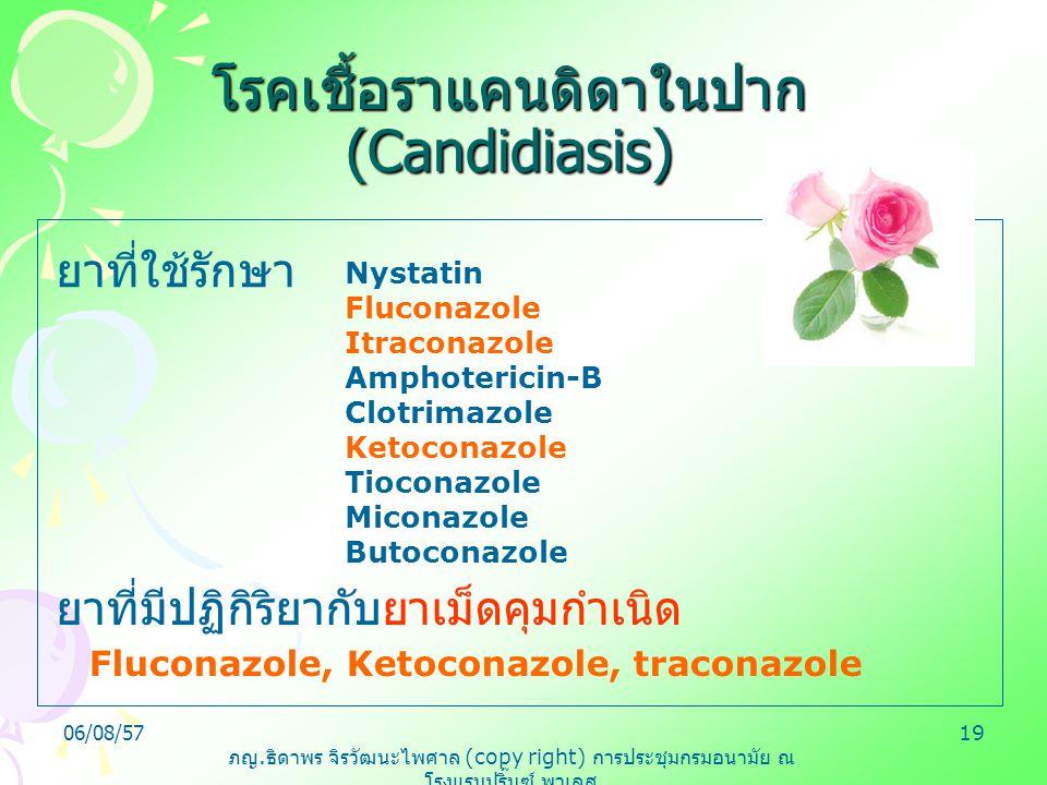 โรคเชื้อราแคนดิดาในปาก (Candidiasis)