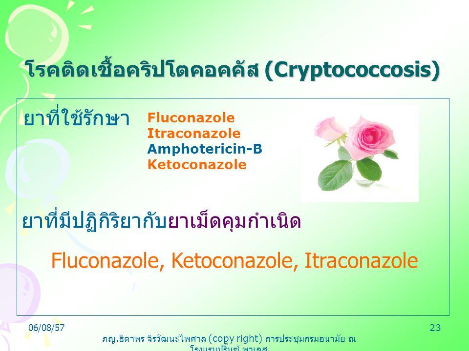 โรคติดเชื้อคริปโตคอคคัส (Cryptococcosis)