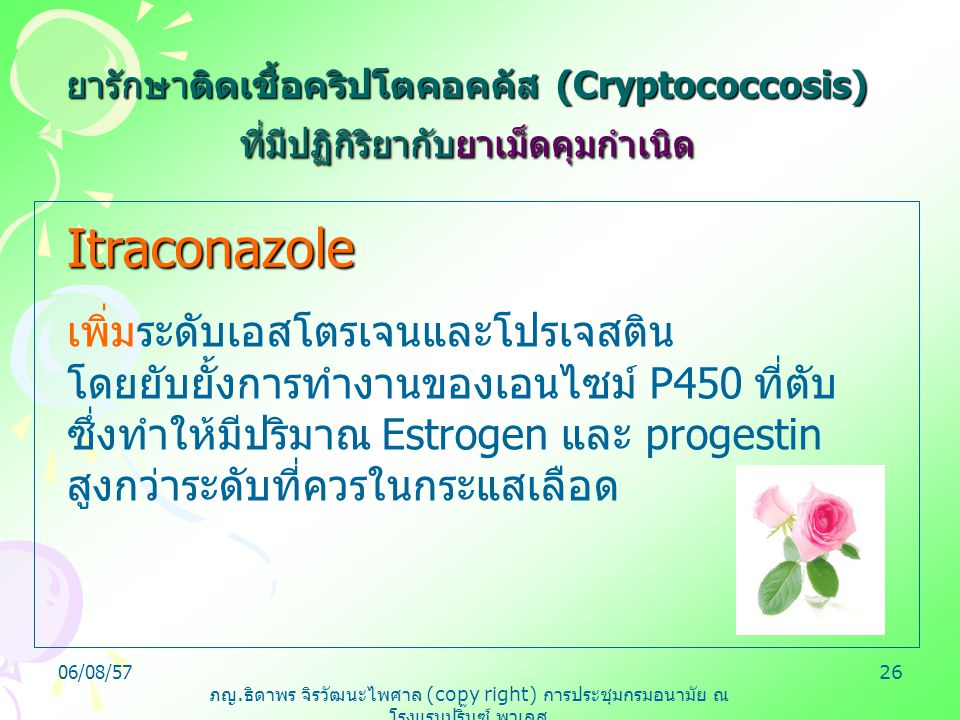 Itraconazole เพิ่มระดับเอสโตรเจนและโปรเจสติน