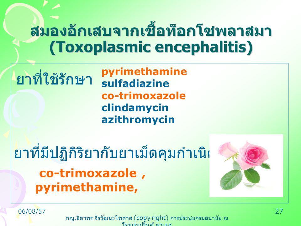 สมองอักเสบจากเชื้อท็อกโซพลาสมา (Toxoplasmic encephalitis)