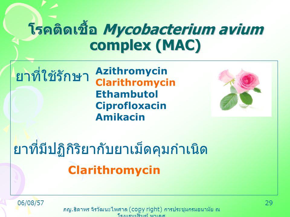 โรคติดเชื้อ Mycobacterium avium complex (MAC)
