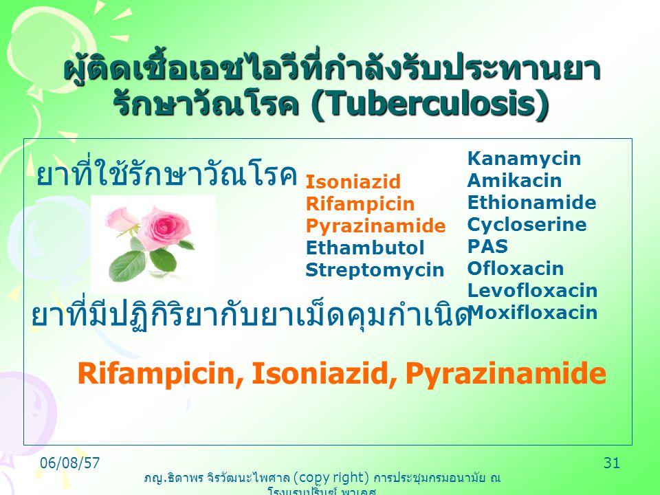ผู้ติดเชื้อเอชไอวีที่กำลังรับประทานยารักษาวัณโรค (Tuberculosis)