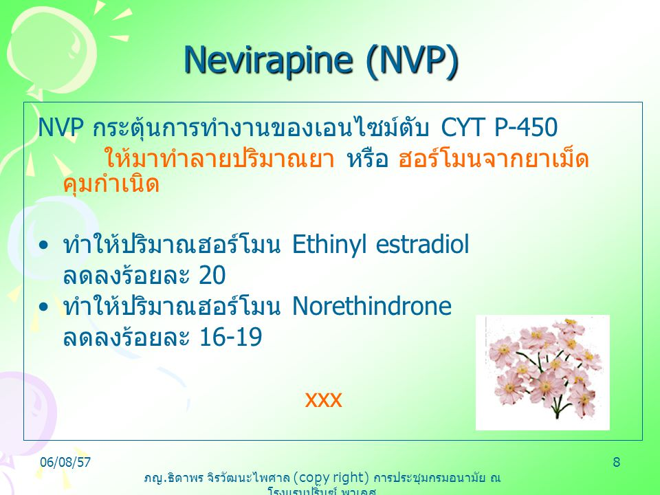 Nevirapine (NVP) NVP กระตุ้นการทำงานของเอนไซม์ตับ CYT P-450