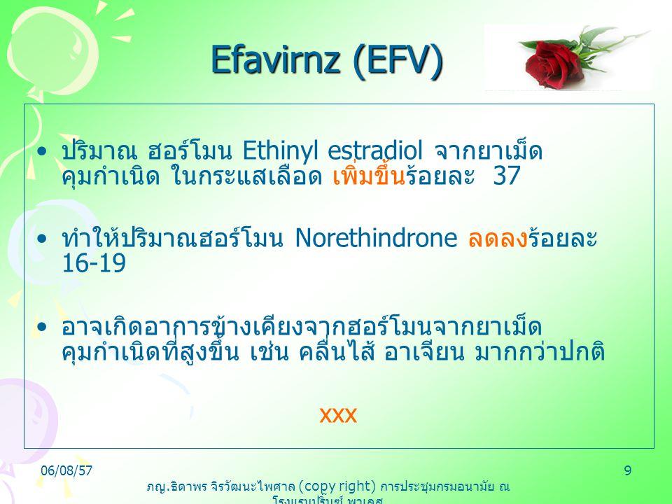 Efavirnz (EFV) ปริมาณ ฮอร์โมน Ethinyl estradiol จากยาเม็ดคุมกำเนิด ในกระแสเลือด เพิ่มขึ้นร้อยละ 37.