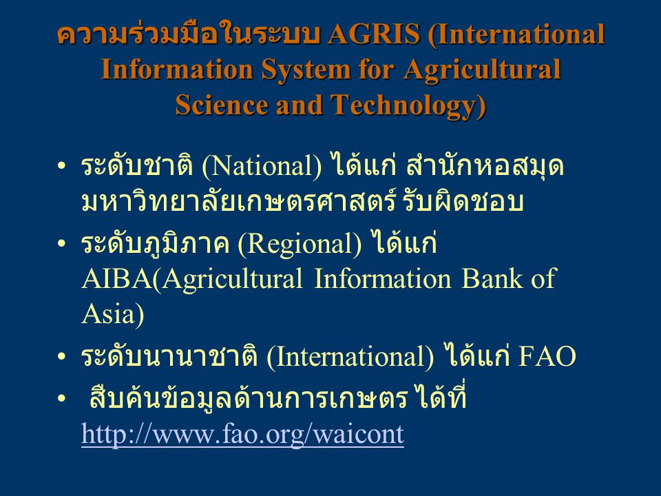 ความร่วมมือในระบบ AGRIS (International Information System for Agricultural Science and Technology)