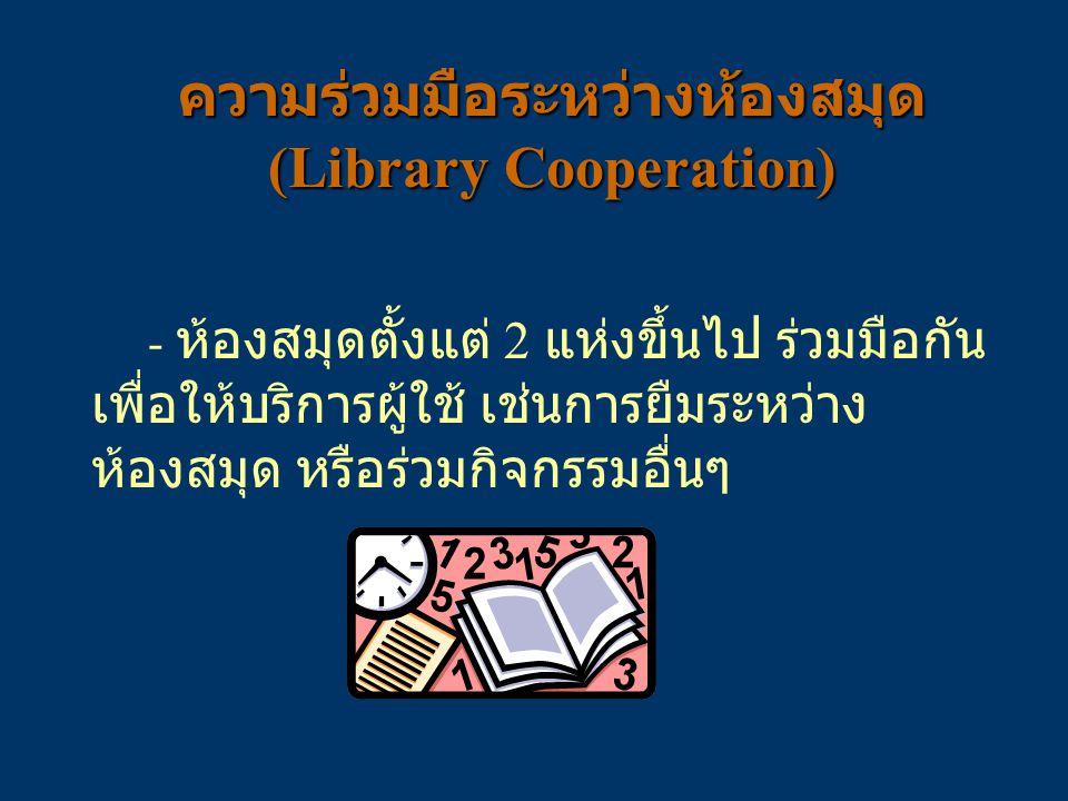 ความร่วมมือระหว่างห้องสมุด (Library Cooperation)