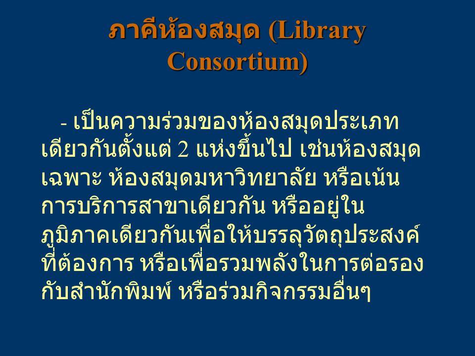 ภาคีห้องสมุด (Library Consortium)