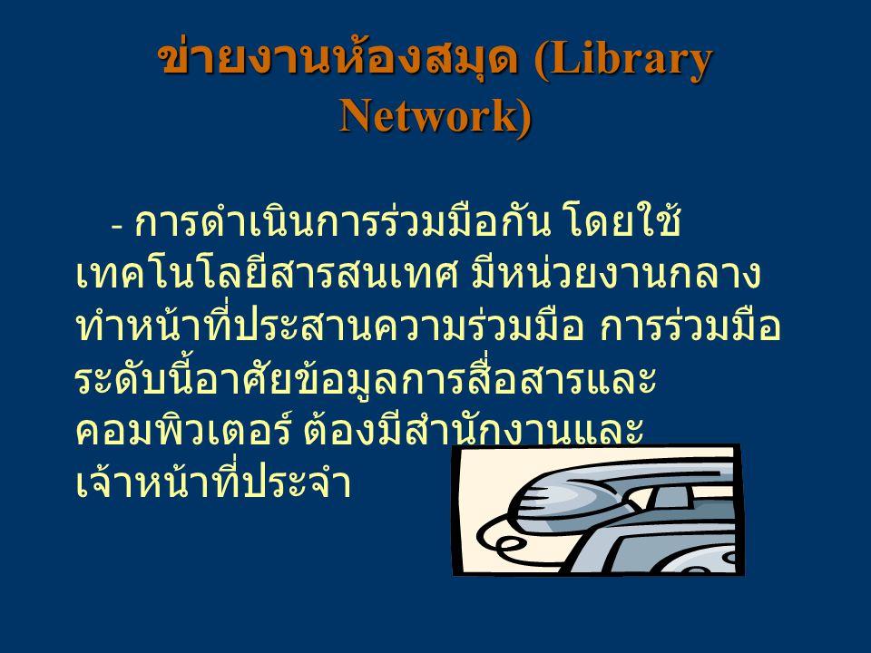 ข่ายงานห้องสมุด (Library Network)