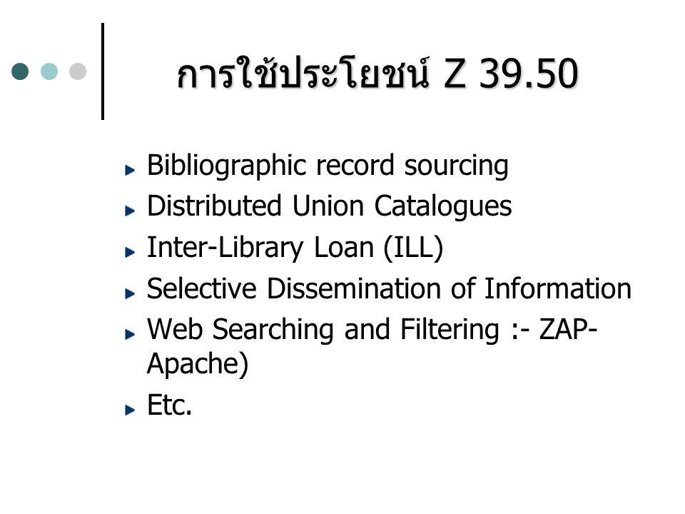 การใช้ประโยชน์ Z 39.50 Bibliographic record sourcing