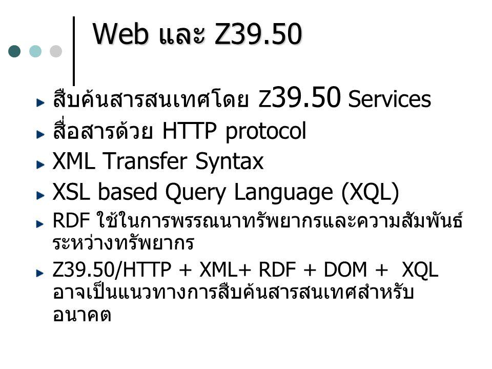 Web และ Z39.50 สืบค้นสารสนเทศโดย Z39.50 Services