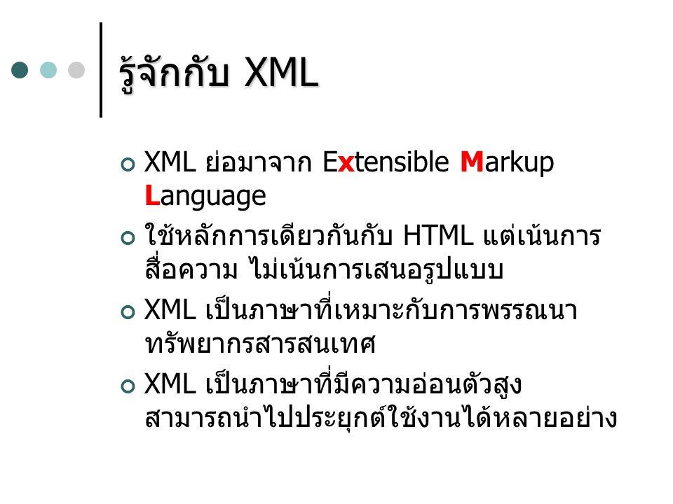 รู้จักกับ XML XML ย่อมาจาก Extensible Markup Language