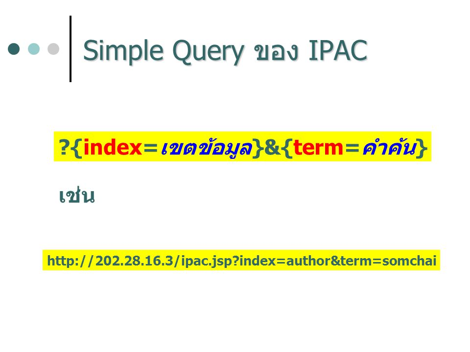 Simple Query ของ IPAC {index=เขตข้อมูล}&{term=คำค้น} เช่น