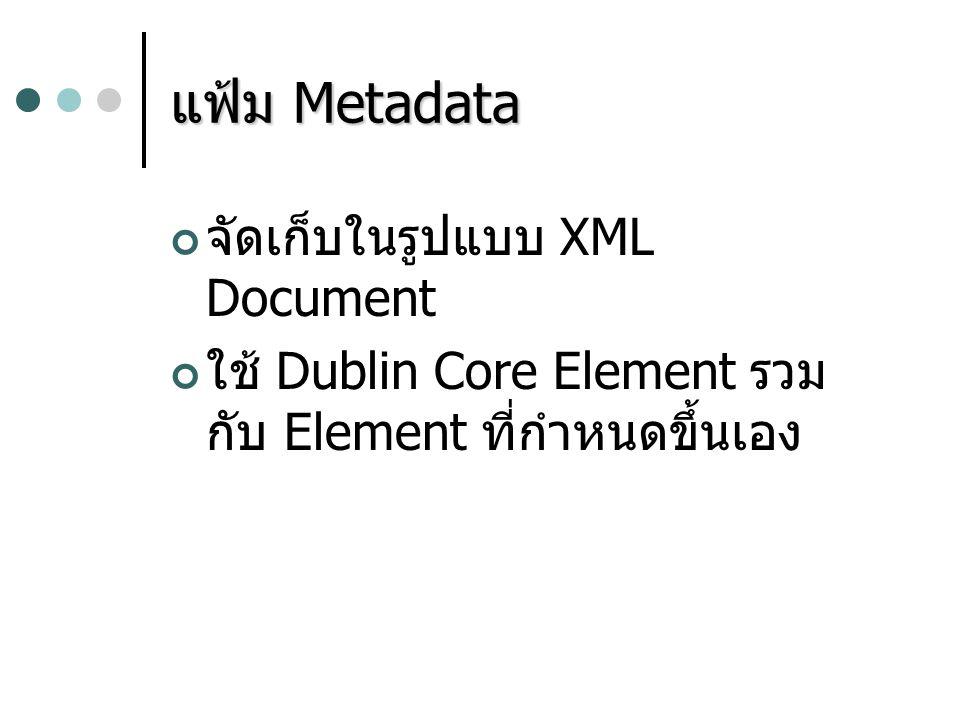 แฟ้ม Metadata จัดเก็บในรูปแบบ XML Document