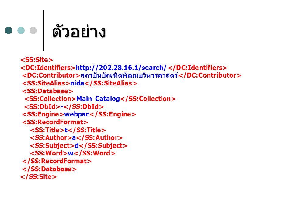 ตัวอย่าง <SS:Site>