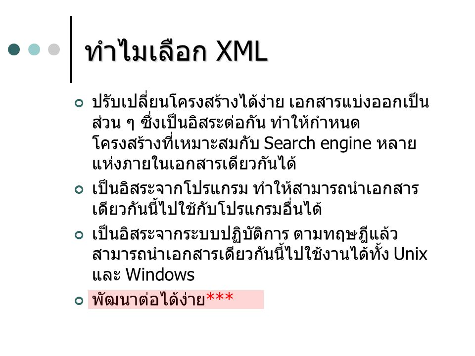 ทำไมเลือก XML