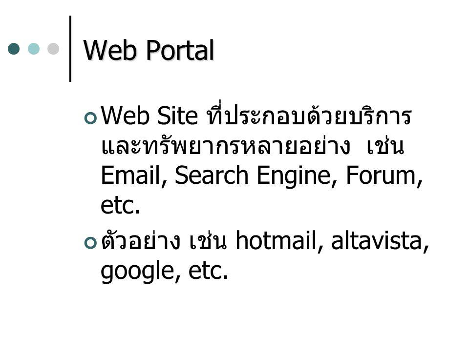 Web Portal Web Site ที่ประกอบด้วยบริการและทรัพยากรหลายอย่าง เช่น Email, Search Engine, Forum, etc.