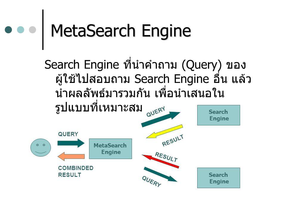 MetaSearch Engine Search Engine ที่นำคำถาม (Query) ของผู้ใช้ไปสอบถาม Search Engine อื่น แล้วนำผลลัพธ์มารวมกัน เพื่อนำเสนอในรูปแบบที่เหมาะสม.