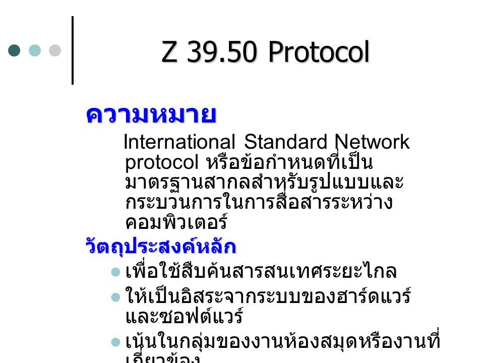Z 39.50 Protocol ความหมาย เพื่อใช้สืบค้นสารสนเทศระยะไกล