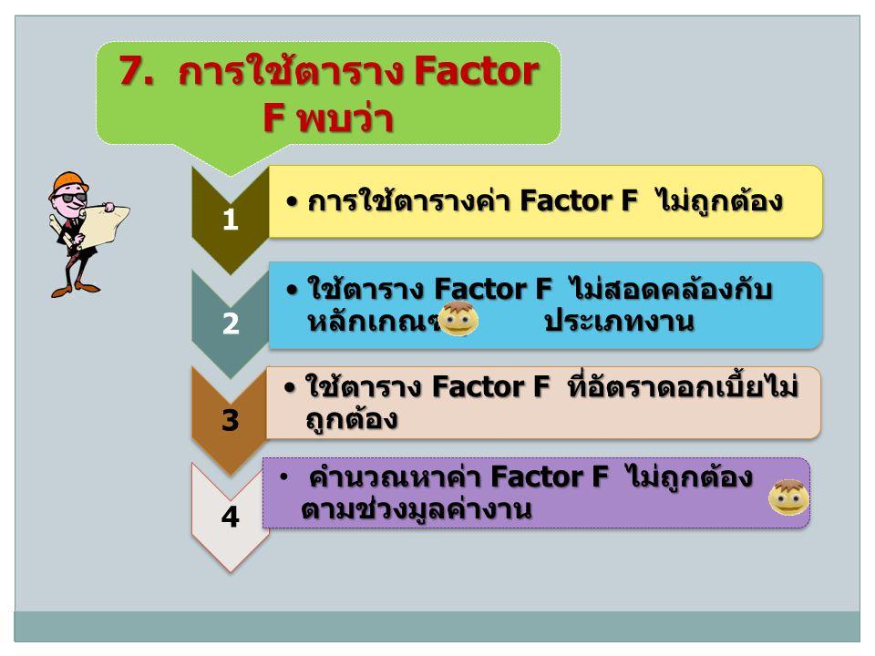 7. การใช้ตาราง Factor F พบว่า
