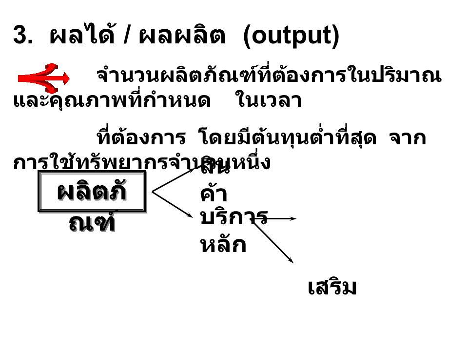 3. ผลได้ / ผลผลิต (output)
