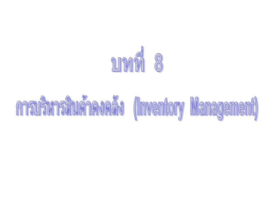 การบริหารสินค้าคงคลัง (Inventory Management)