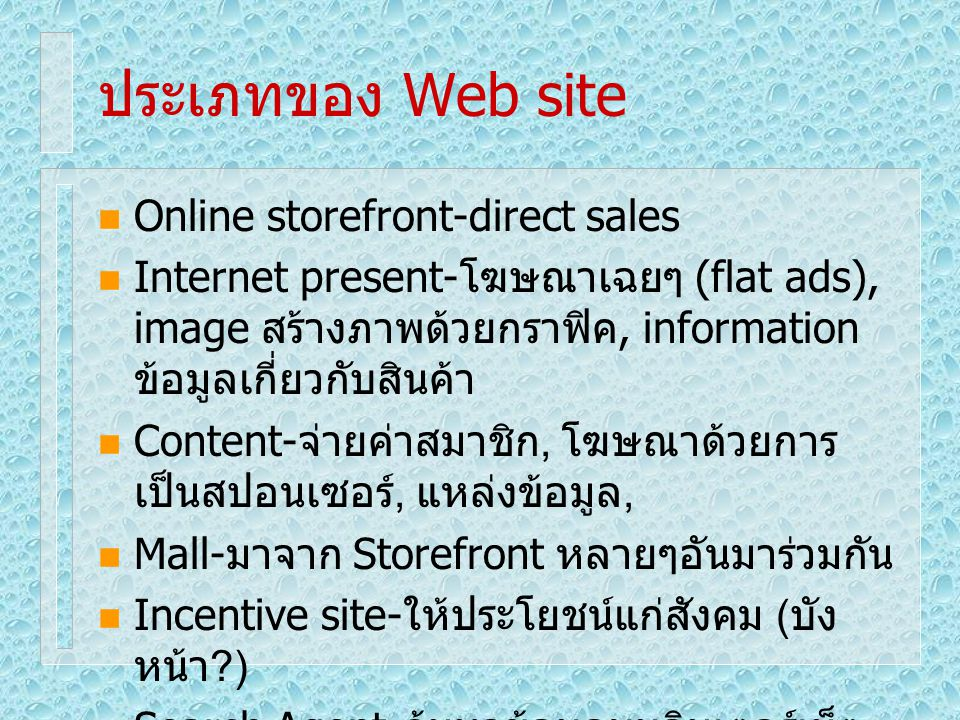 ประเภทของ Web site Online storefront-direct sales