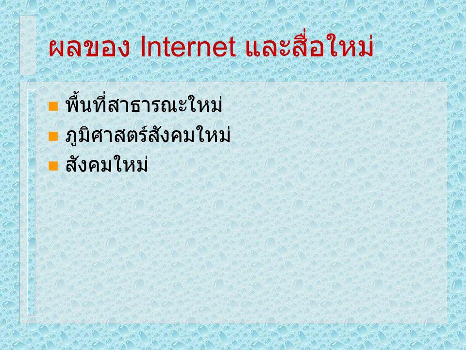 ผลของ Internet และสื่อใหม่