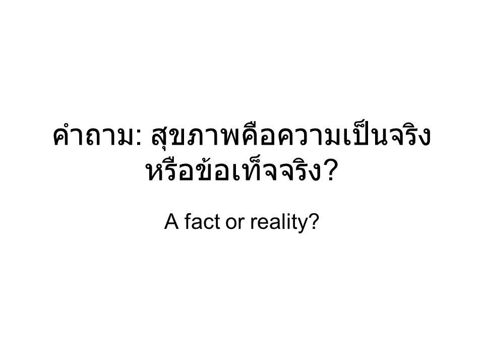 คำถาม: สุขภาพคือความเป็นจริงหรือข้อเท็จจริง