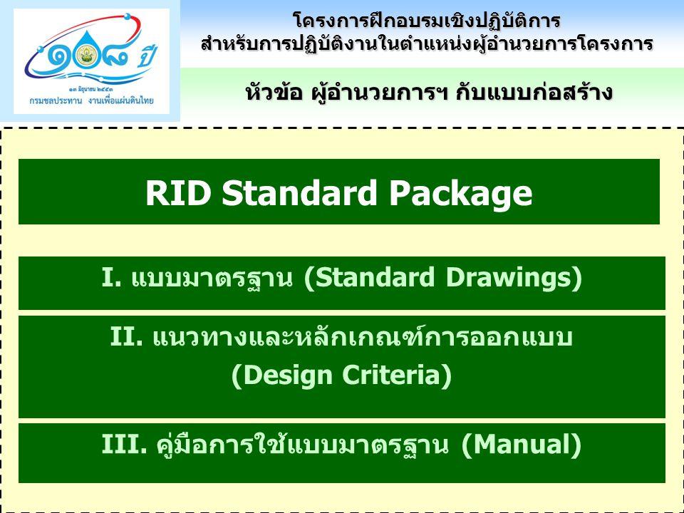 RID Standard Package I. แบบมาตรฐาน (Standard Drawings)