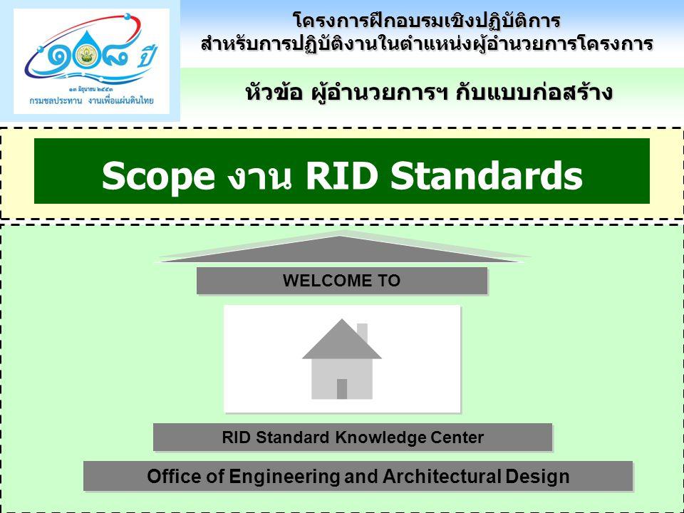 Scope งาน RID Standards