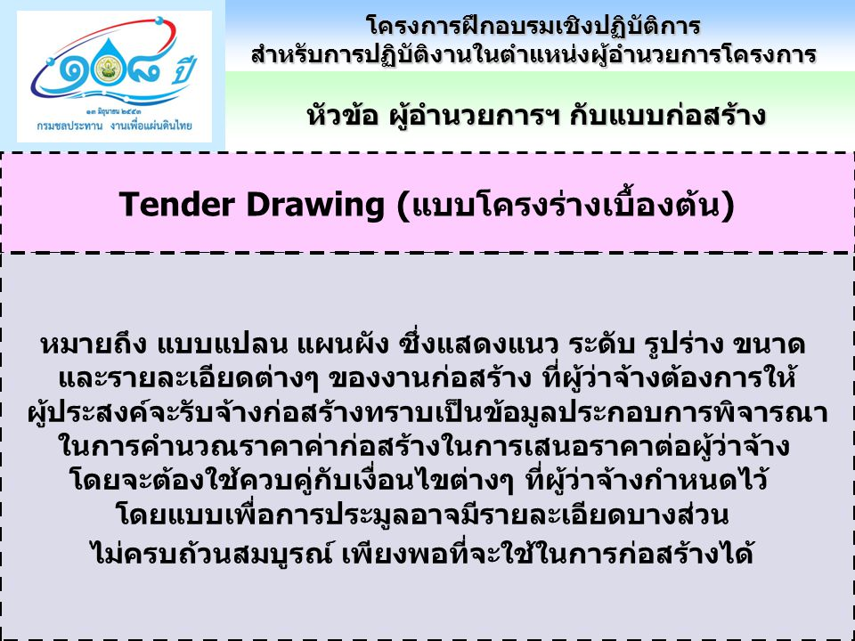Tender Drawing (แบบโครงร่างเบื้องต้น)