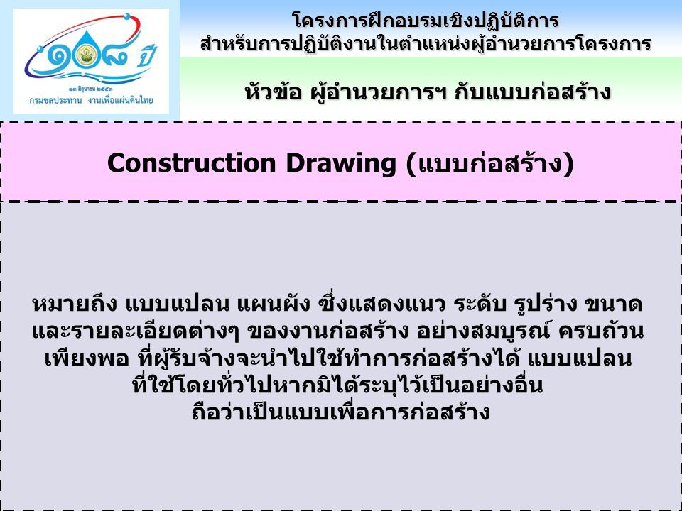 Construction Drawing (แบบก่อสร้าง)