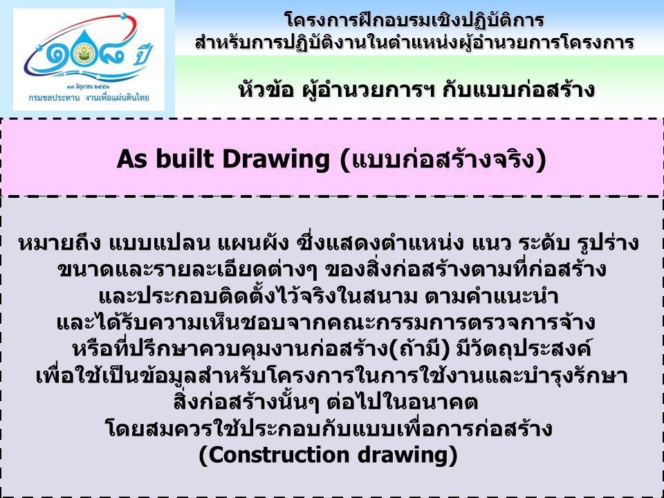 As built Drawing (แบบก่อสร้างจริง)
