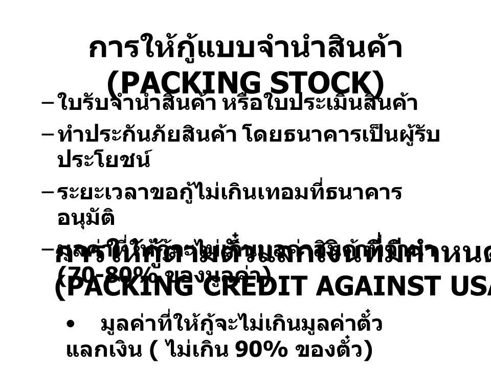การให้กู้แบบจำนำสินค้า (PACKING STOCK)