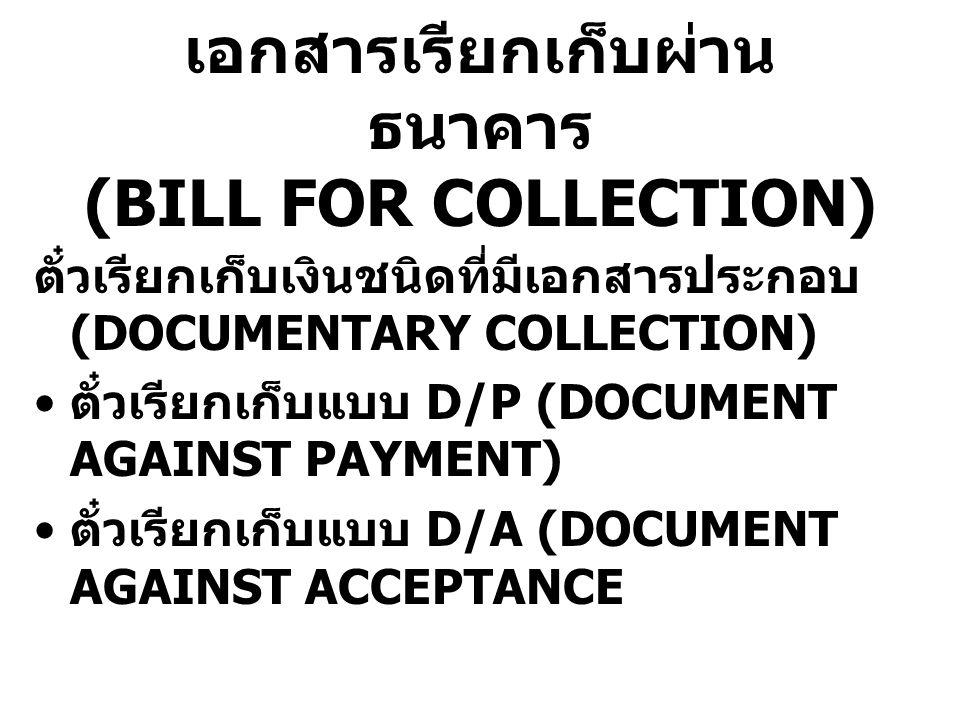 เอกสารเรียกเก็บผ่านธนาคาร (BILL FOR COLLECTION)