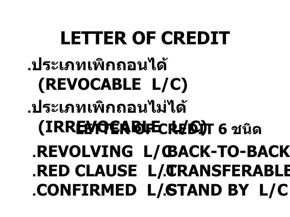 LETTER OF CREDIT .ประเภทเพิกถอนได้ (REVOCABLE L/C)