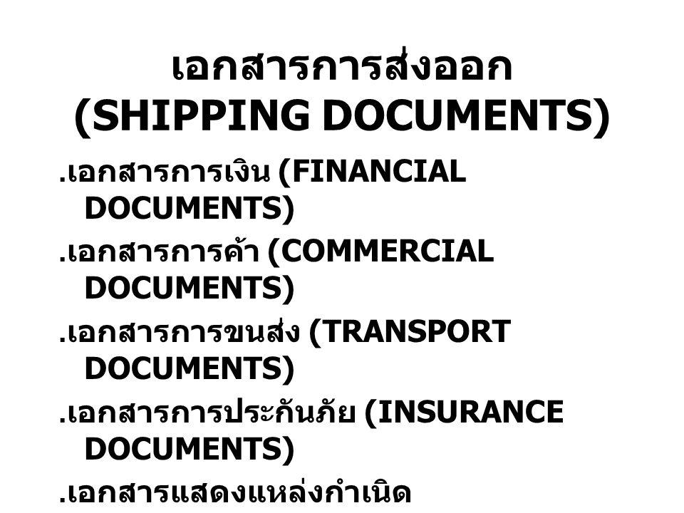 เอกสารการส่งออก (SHIPPING DOCUMENTS)
