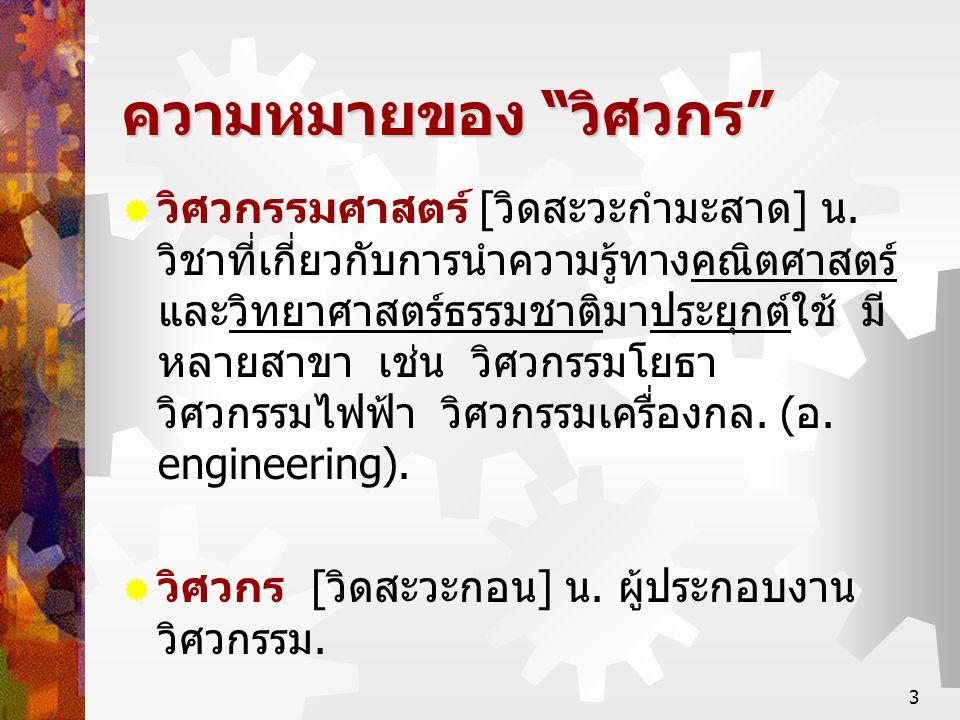 ความหมายของ วิศวกร