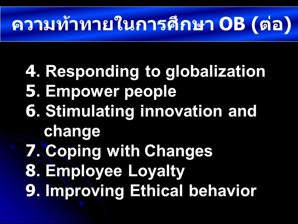 ความท้าทายในการศึกษา OB (ต่อ)