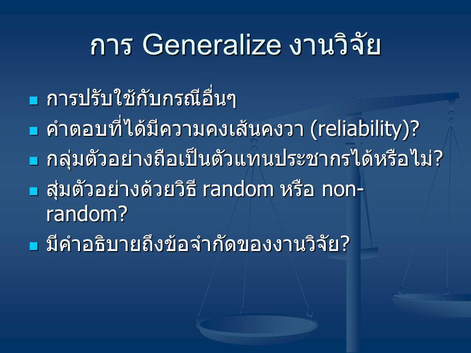 การ Generalize งานวิจัย
