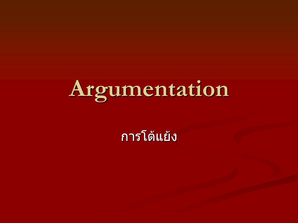 Argumentation การโต้แย้ง