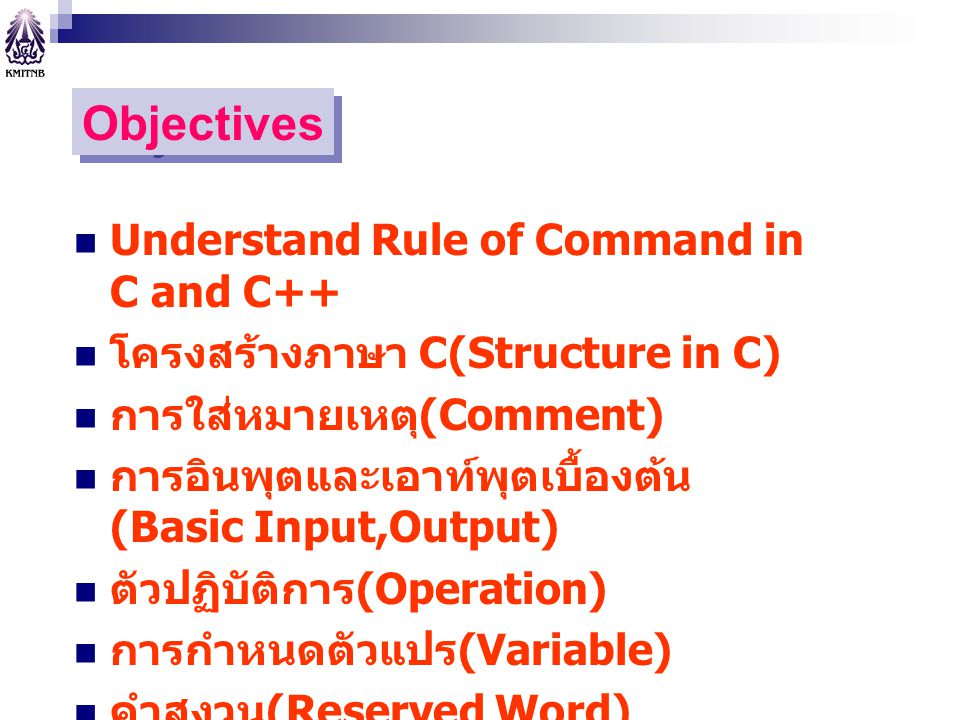 Objectives Understand Rule of Command in C and C++
