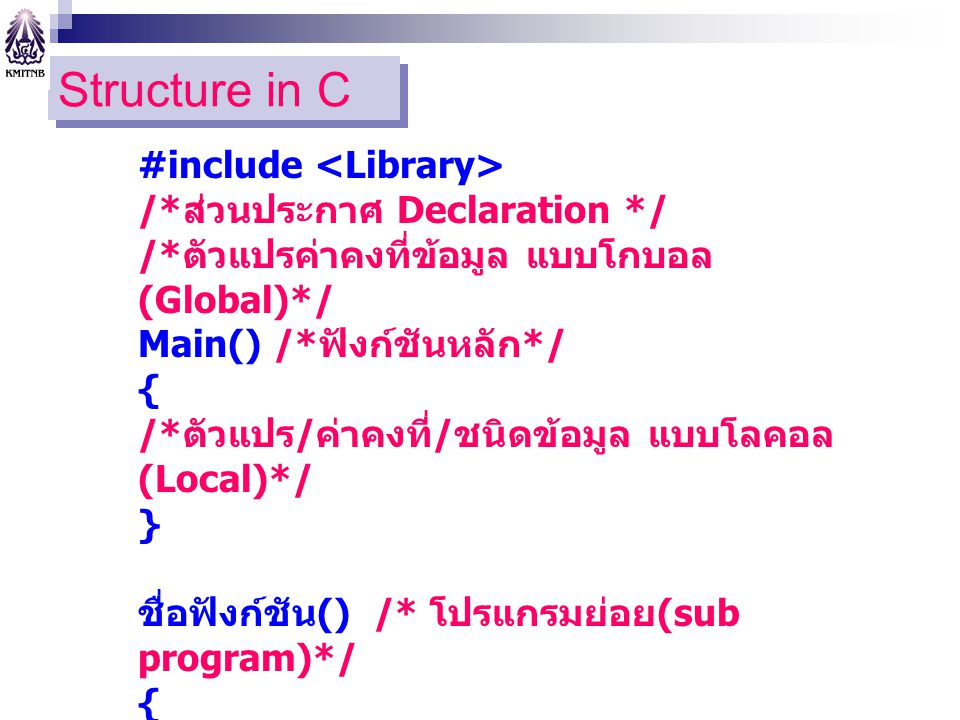 Structure in C #include <Library> /*ส่วนประกาศ Declaration */