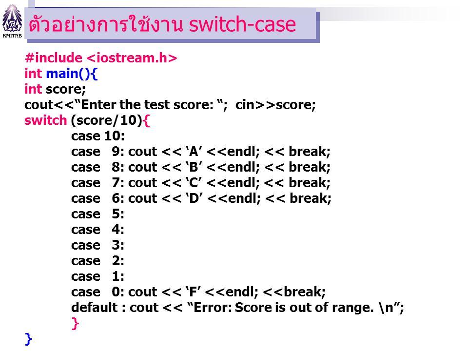 ตัวอย่างการใช้งาน switch-case