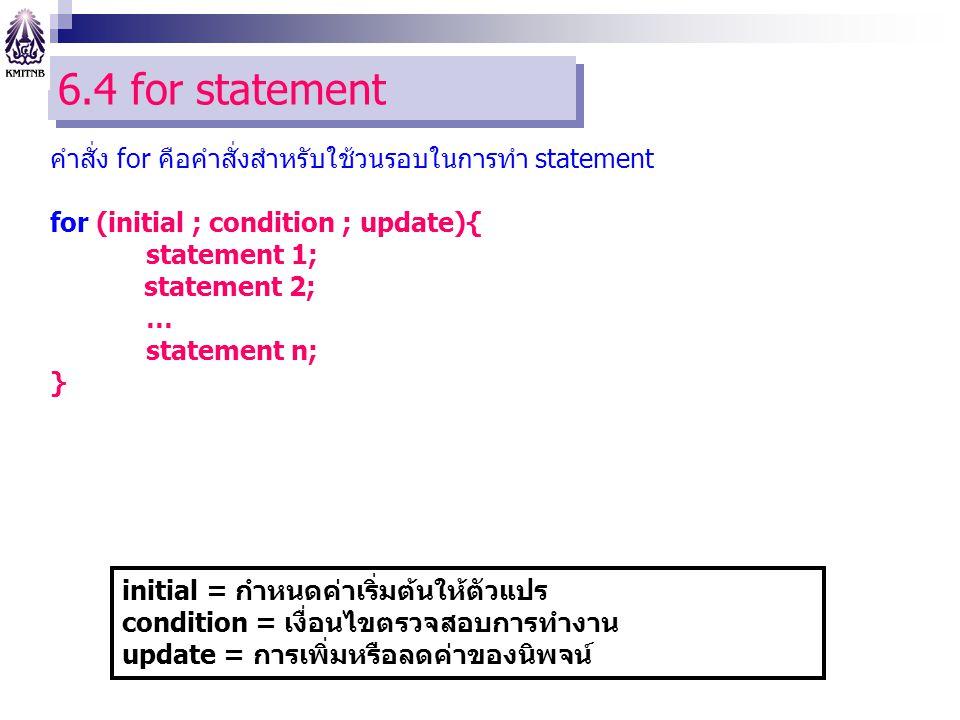 6.4 for statement คำสั่ง for คือคำสั่งสำหรับใช้วนรอบในการทำ statement