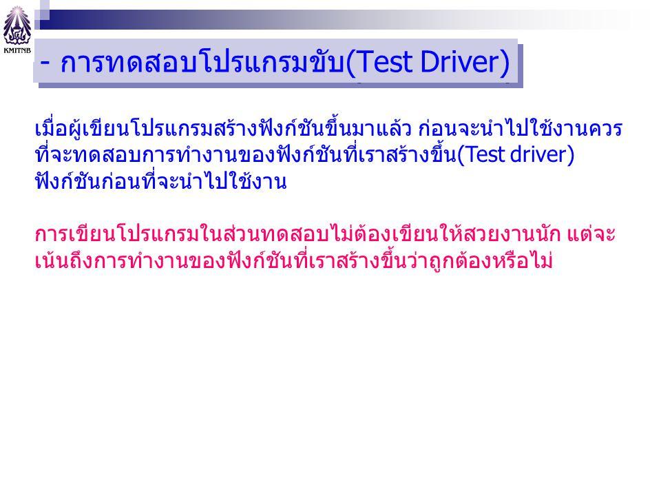 - การทดสอบโปรแกรมขับ(Test Driver)