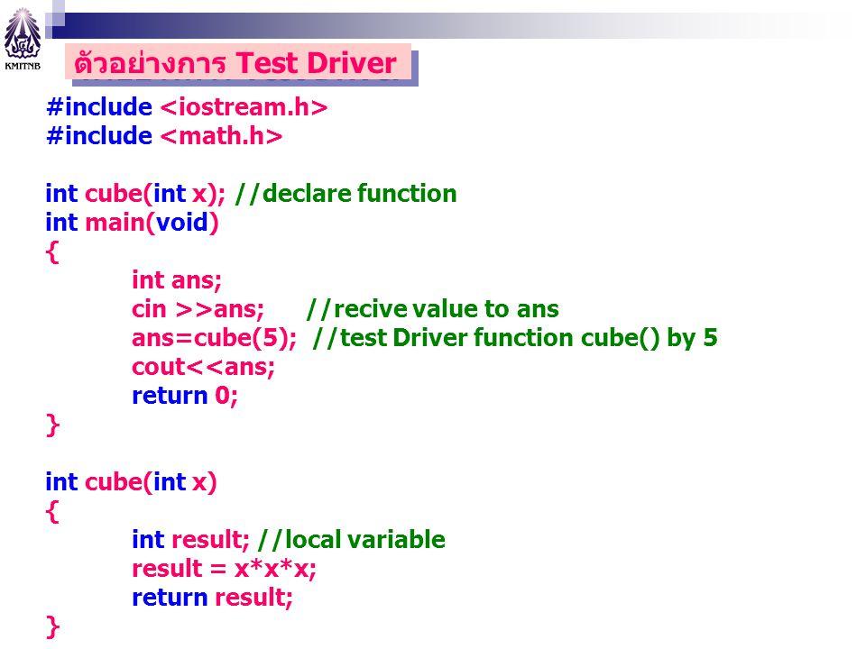 ตัวอย่างการ Test Driver