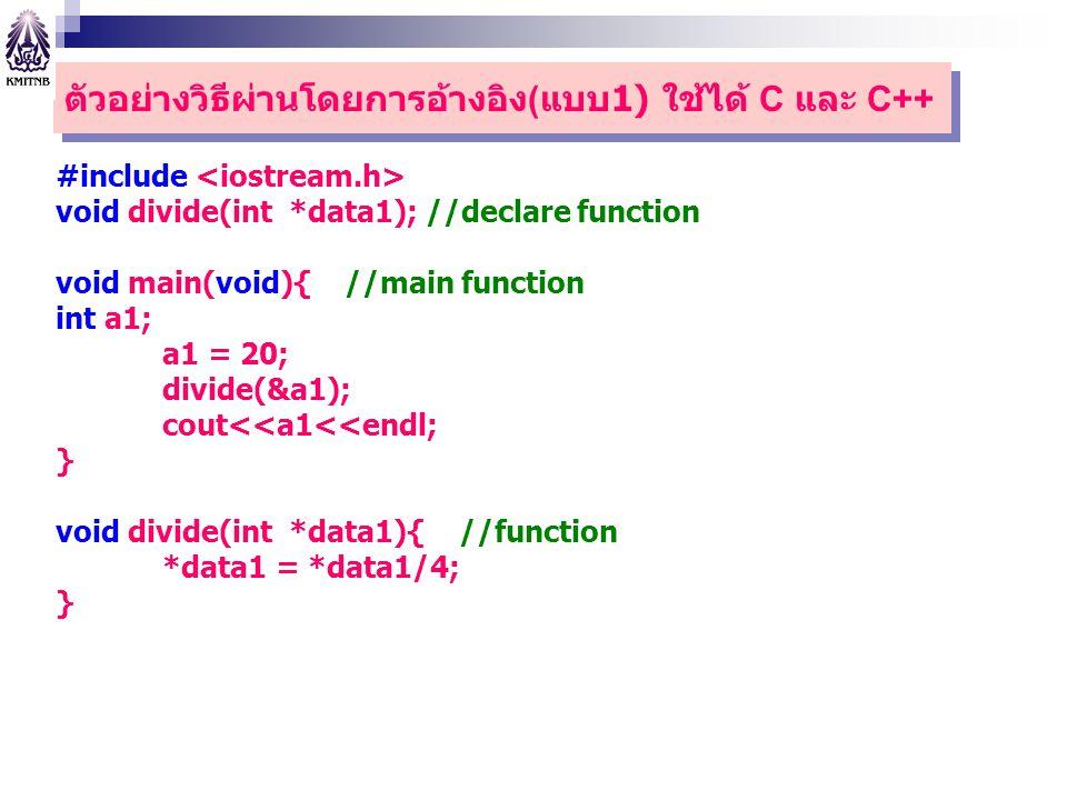 ตัวอย่างวิธีผ่านโดยการอ้างอิง(แบบ1) ใช้ได้ C และ C++